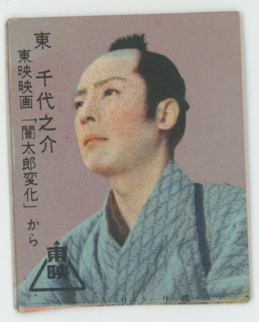 東千代之介の画像 p1_19