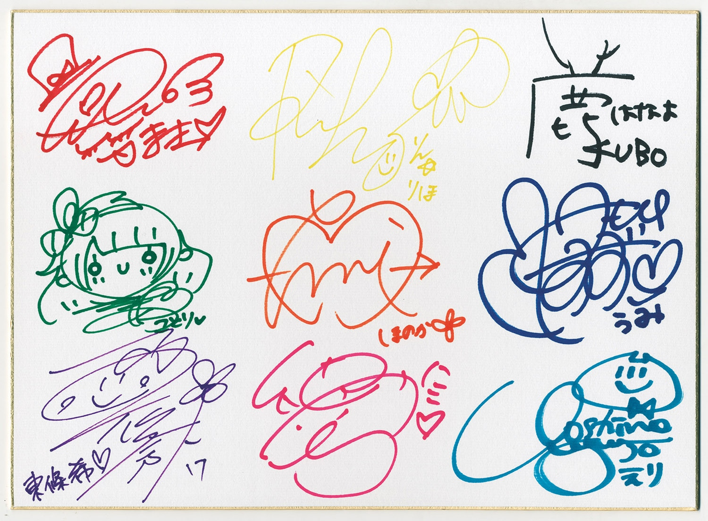 LoveLive 9人直签色纸 发售通知书附