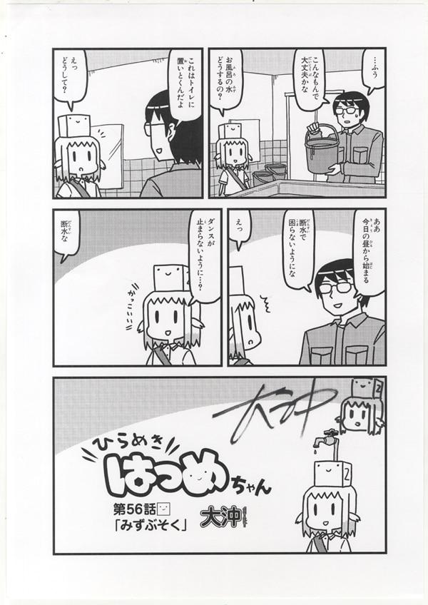 PG-3326]ひらめきはつめちゃん ...