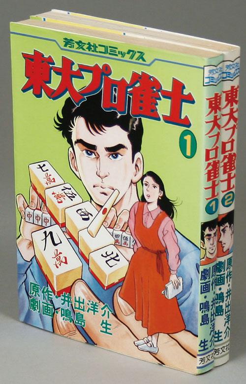 芳文社コミックス/鳴島生/原作=...
