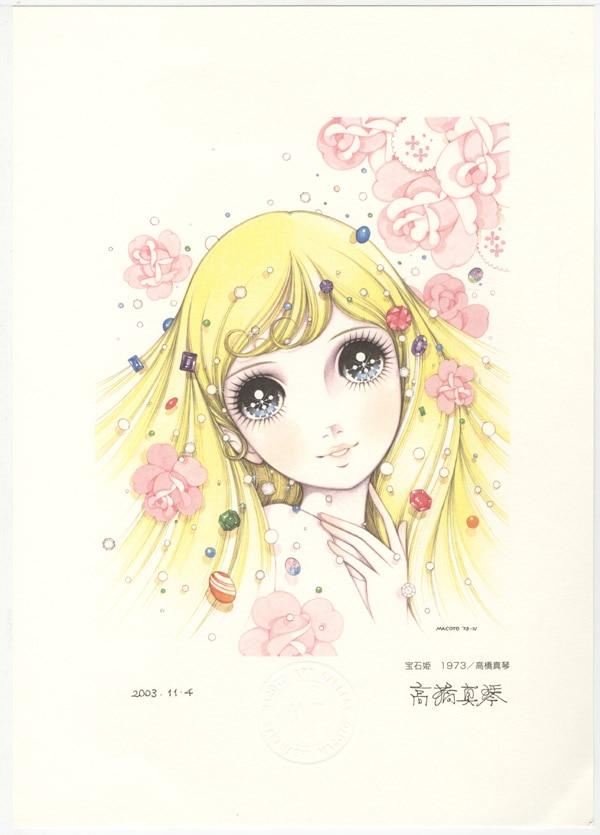 高橋真琴カラー複製イラスト宝石姫