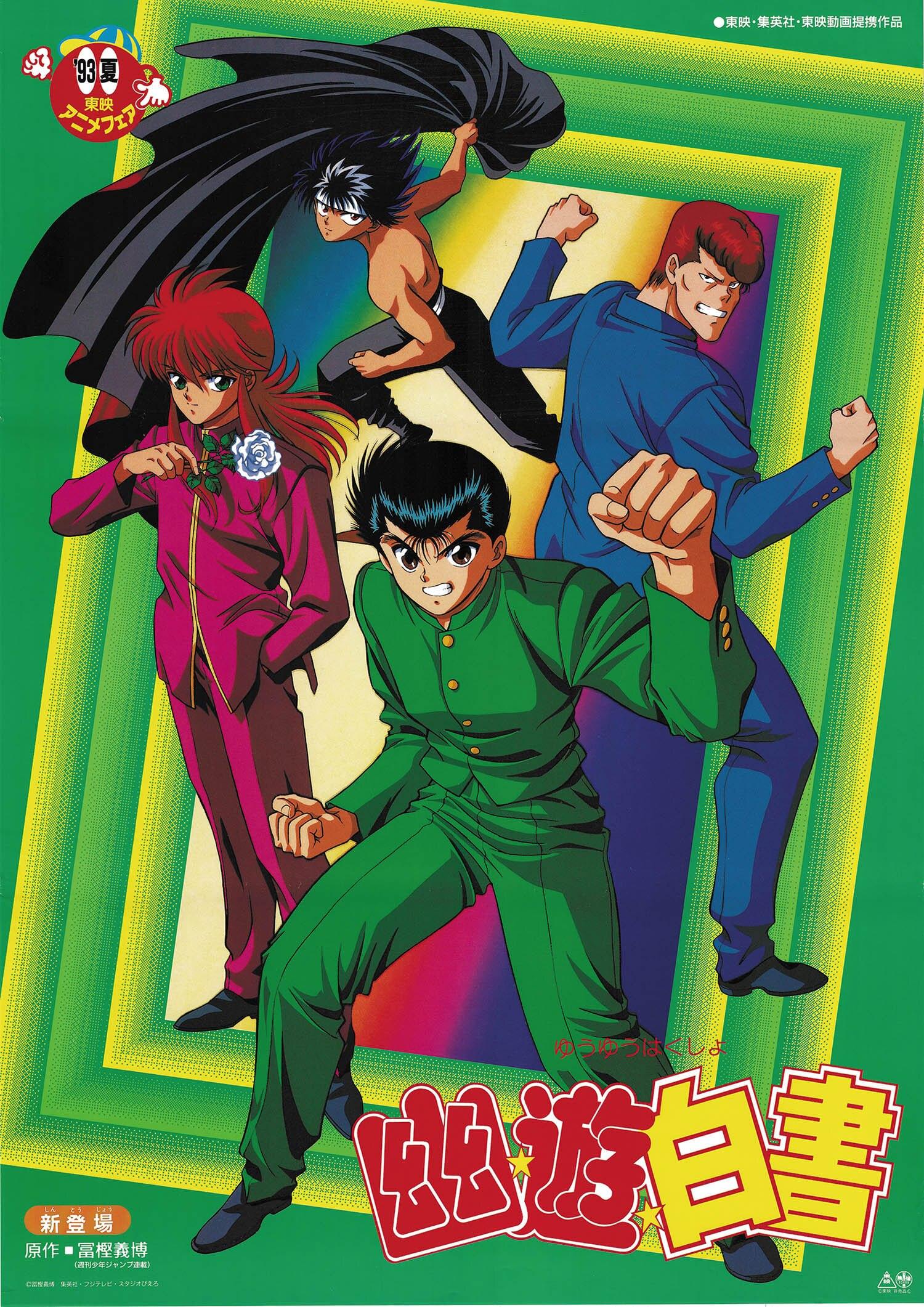 Yu Yu Hakusho Movie Version Poster