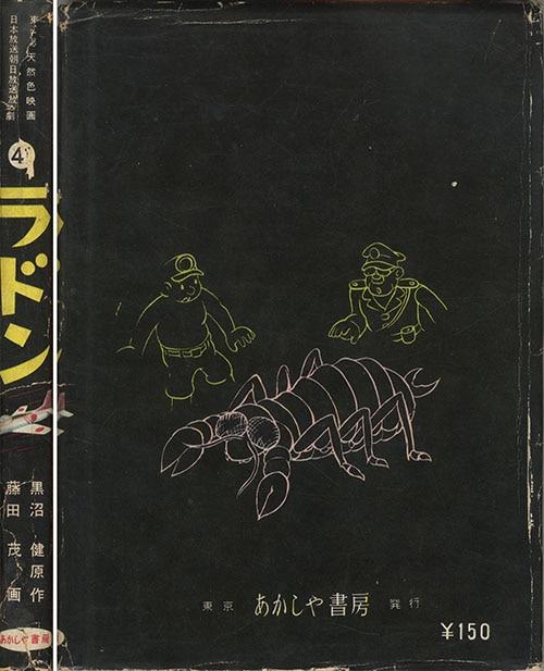 あかしや書房/藤田茂/原作・黒沼健「ラドン」