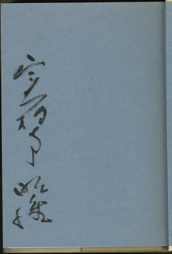 PG-1059]星の林に月の舟 サイン本 実相寺昭雄