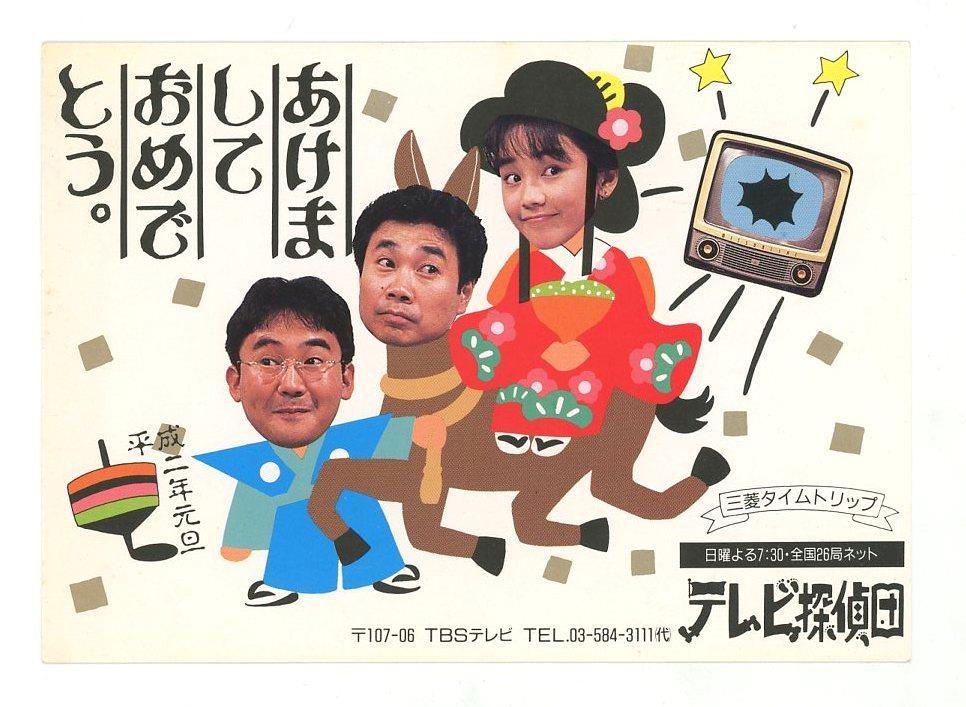 TBS テレビ探偵団 年賀葉書(三宅...