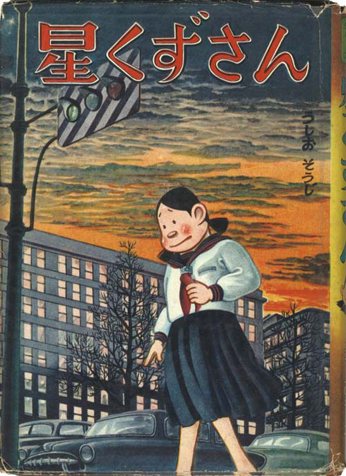 東邦漫画出版社/うしおそうじ「星くずさん」