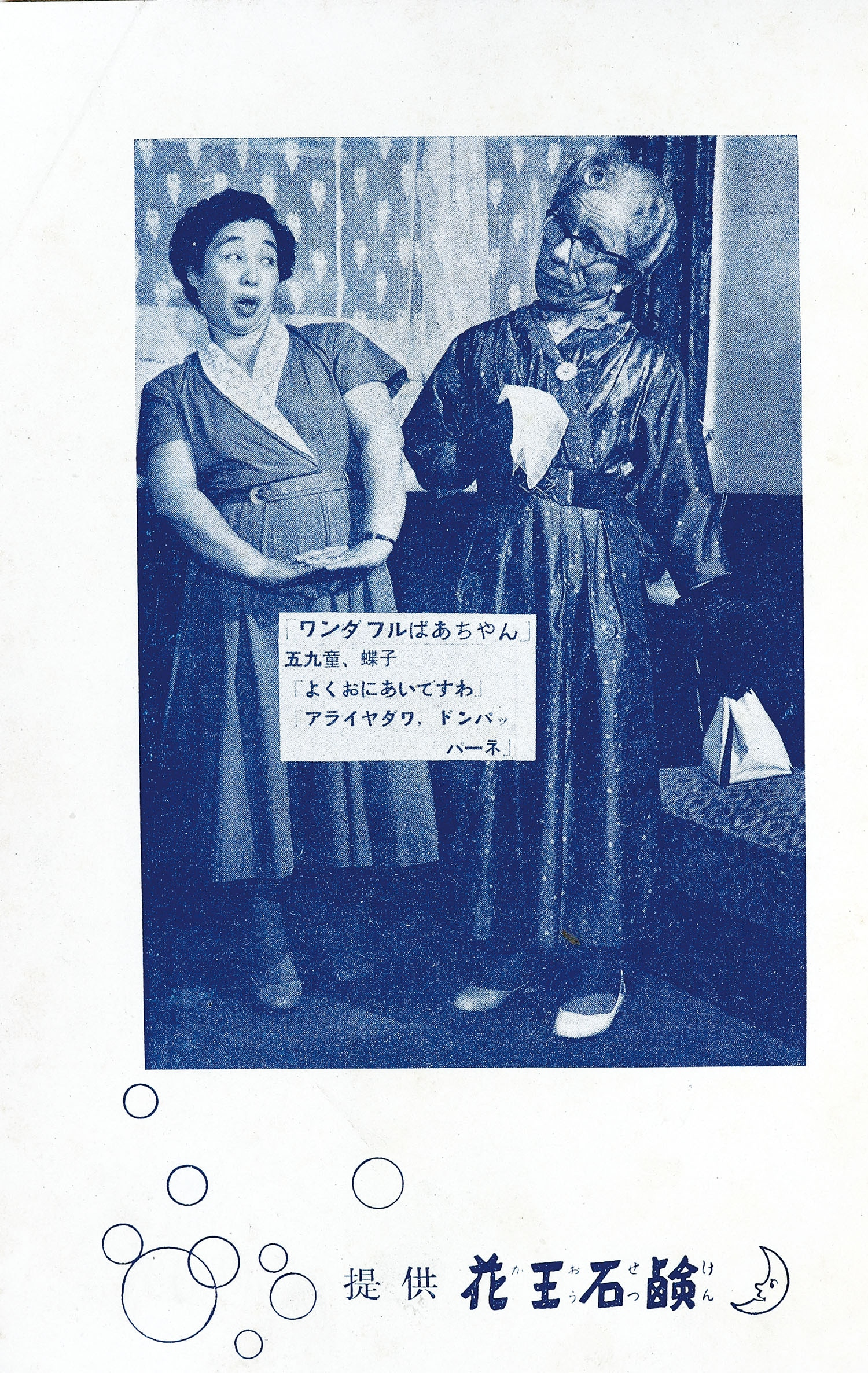 Images of 東五九童・松葉蝶子 -...