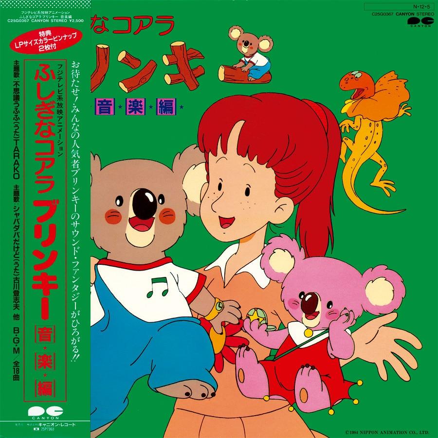 Mysterious Koala Blinky Music Ed