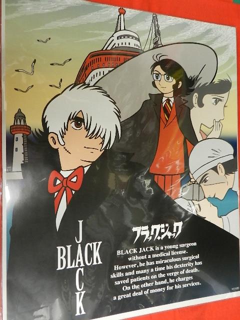 Jack Black Commercial 67