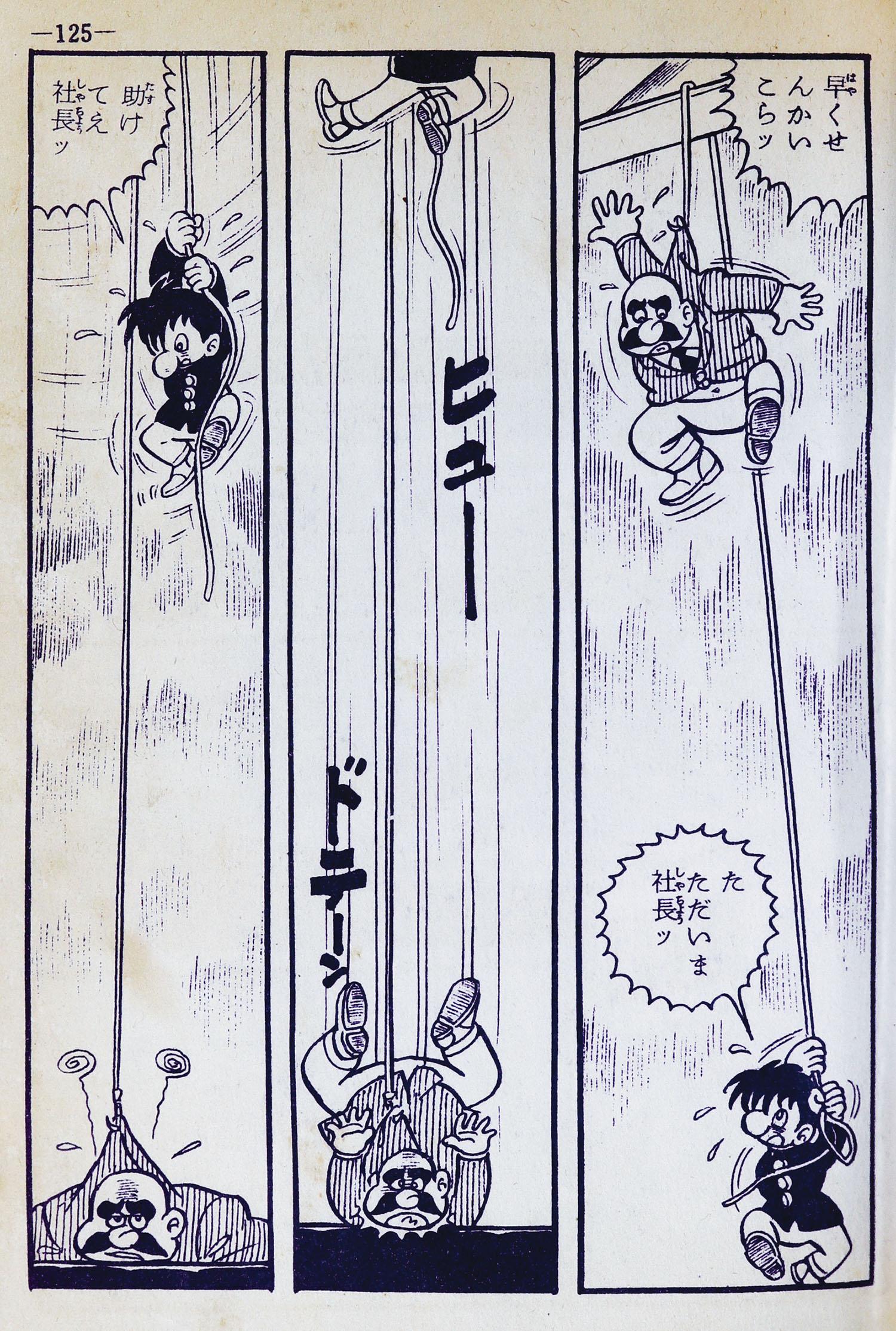 東京日の丸文庫/国分正三「給仕...