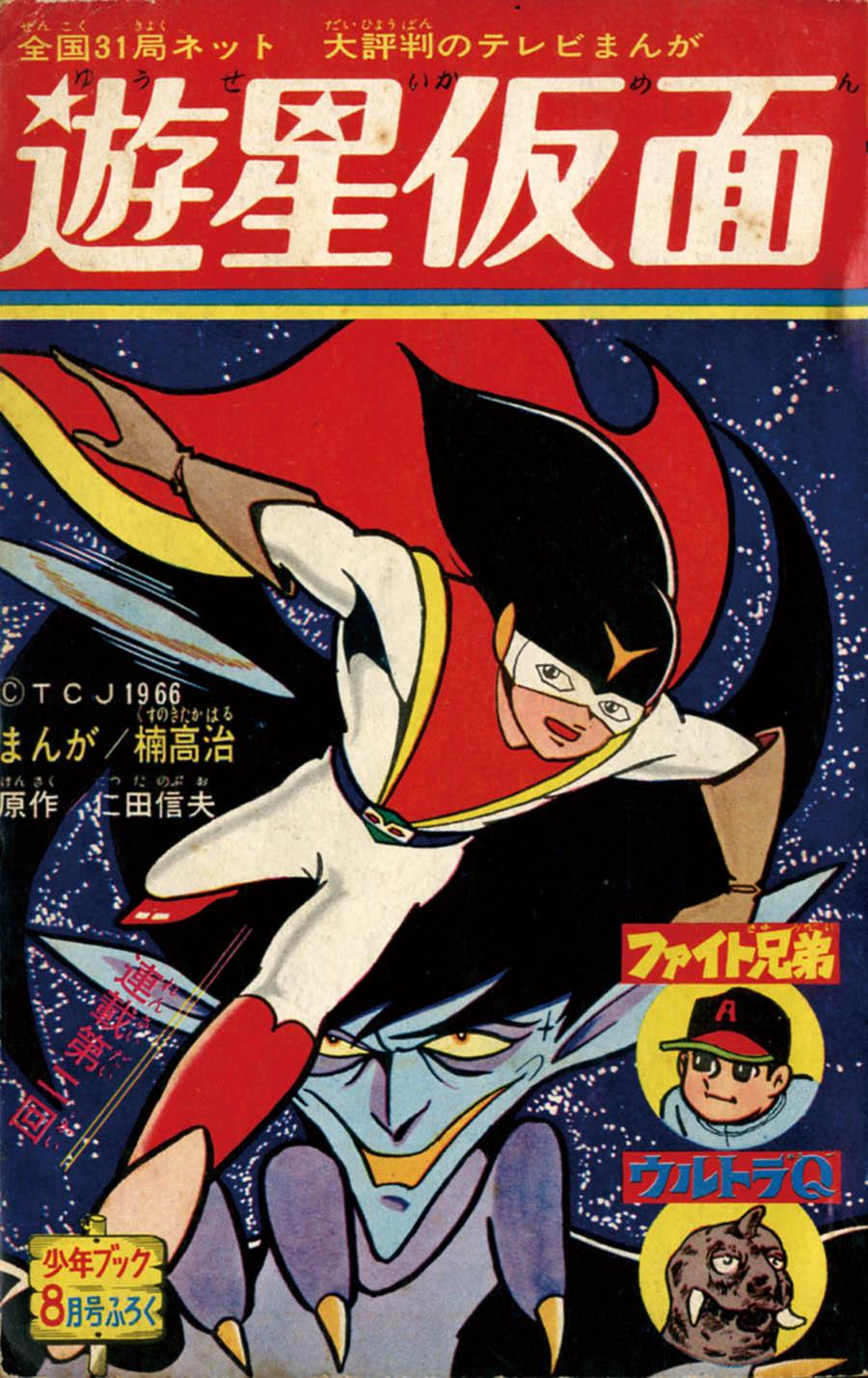 楠高治「遊星仮面」1966(S41)08...