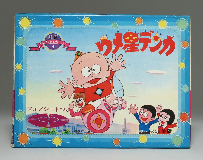 美研コミックシリーズ ウメ星デ...