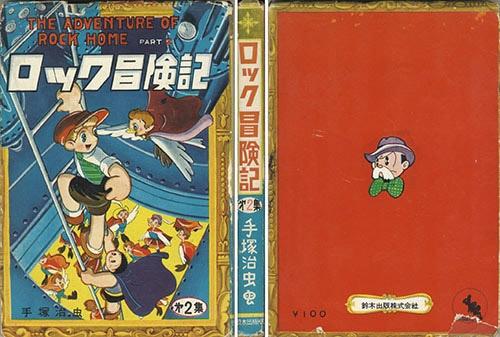 鈴木出版/手塚治虫「ロック冒険...