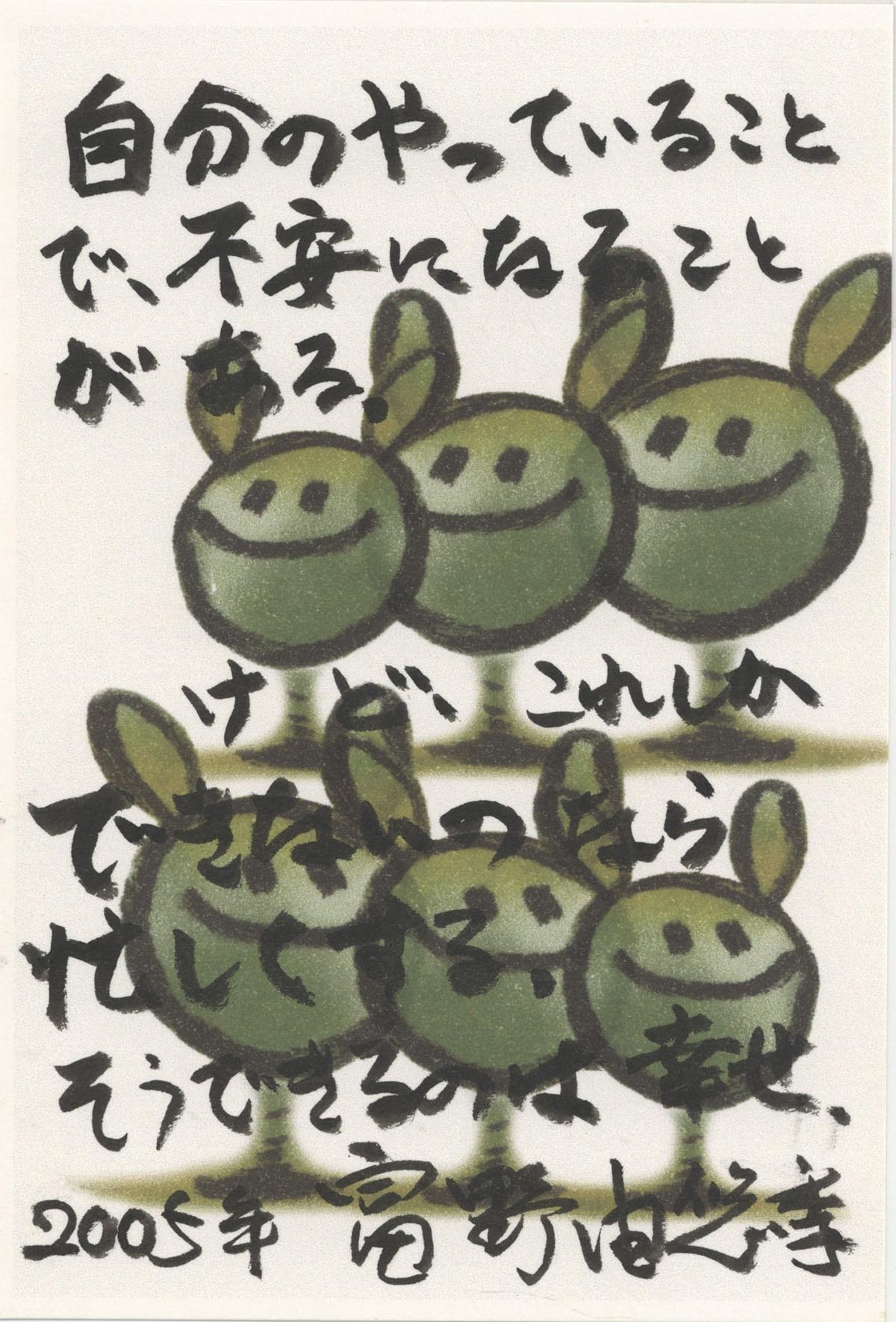 富野由悠季 直筆カラーイラストハガキサイズ機動戦士ガンダムハロ