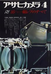 アサヒカメラ 1979年2月増刊号