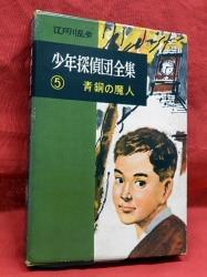 黄金 の 虎 江戸川 乱歩