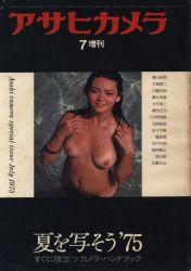 アサヒカメラ 1975年7月増刊号
