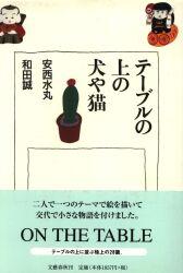 安西水丸/和田誠