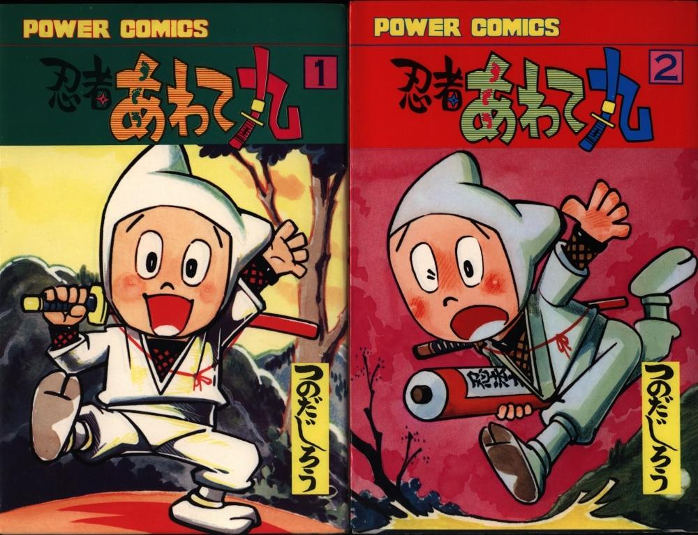 双葉社 パワァコミックス つのだじろう 忍者あわて丸 全6巻 初版セット