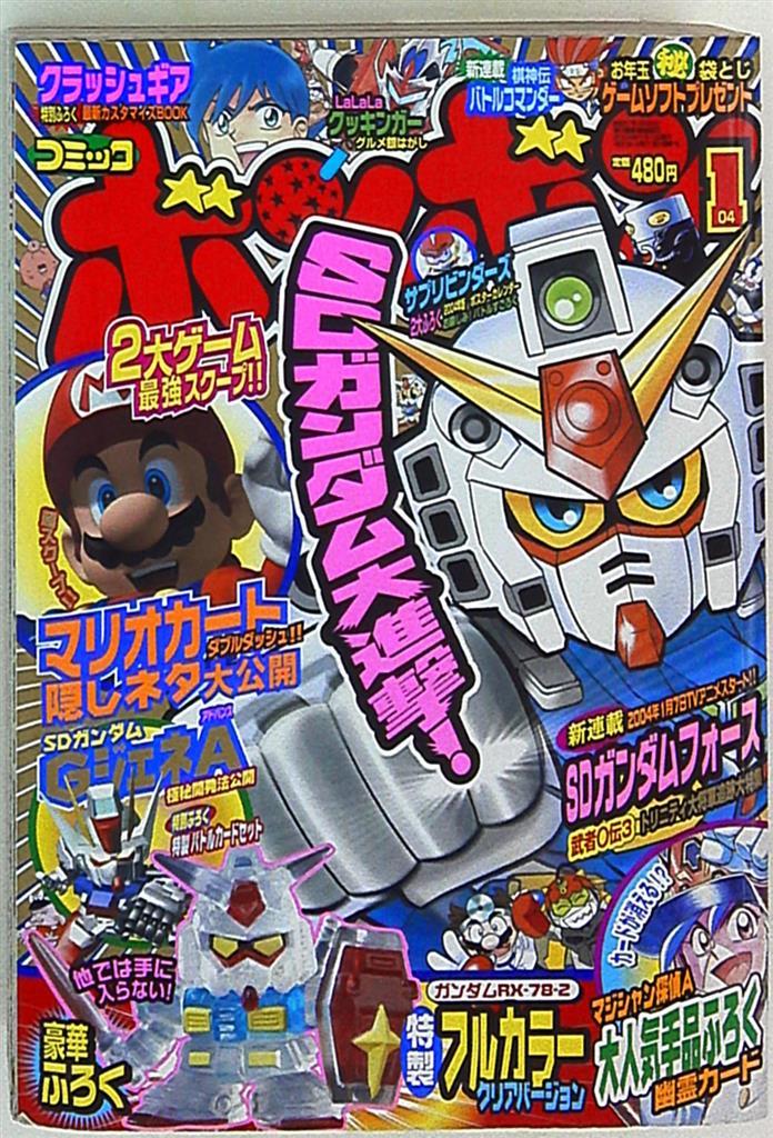 コミックボンボン 2004年(平成16年)01月号   まんだらけ Mandarake