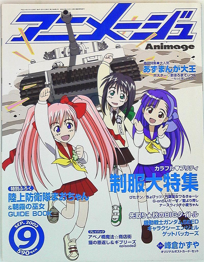 徳間書店 2002年(平成14年)のアニメ雑誌 アニメージュ2002年(平成14年 ...