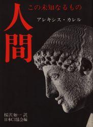 アレキシス・カレル(著)/桜沢如一(訳)