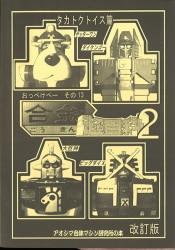 アオシマ合体マシン研究所