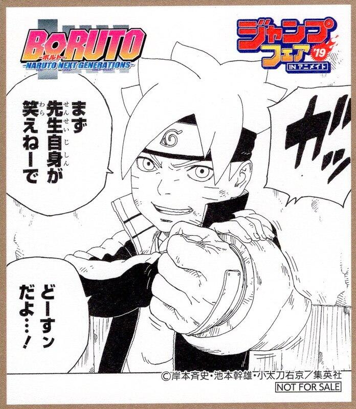 集英社 ジャンプフェア'19inアニメイト ジャンプフェア ミニ色紙風 ...