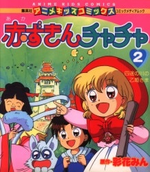 アニメキッズコミックス