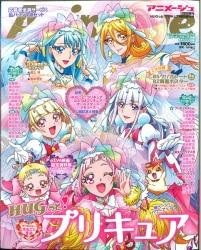 アニメージュ2019年1月号増刊