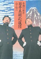 赤瀬川原平/山下裕二