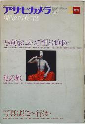 アサヒカメラ 1972年4月増刊