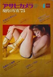 アサヒカメラ 1973年4月増刊