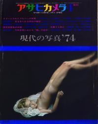 アサヒカメラ 1974年4月増刊