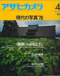 アサヒカメラ 1976年4月増刊