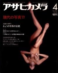 アサヒカメラ 1977年4月増刊