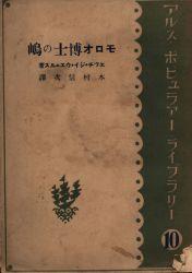 アルス・ポピュラアーライブラリー 10