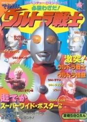 アドベンチャー・ロマン・シリーズ 4