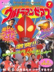 アドベンチャー・ロマン・シリーズ 7