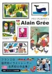 アラン・グレ