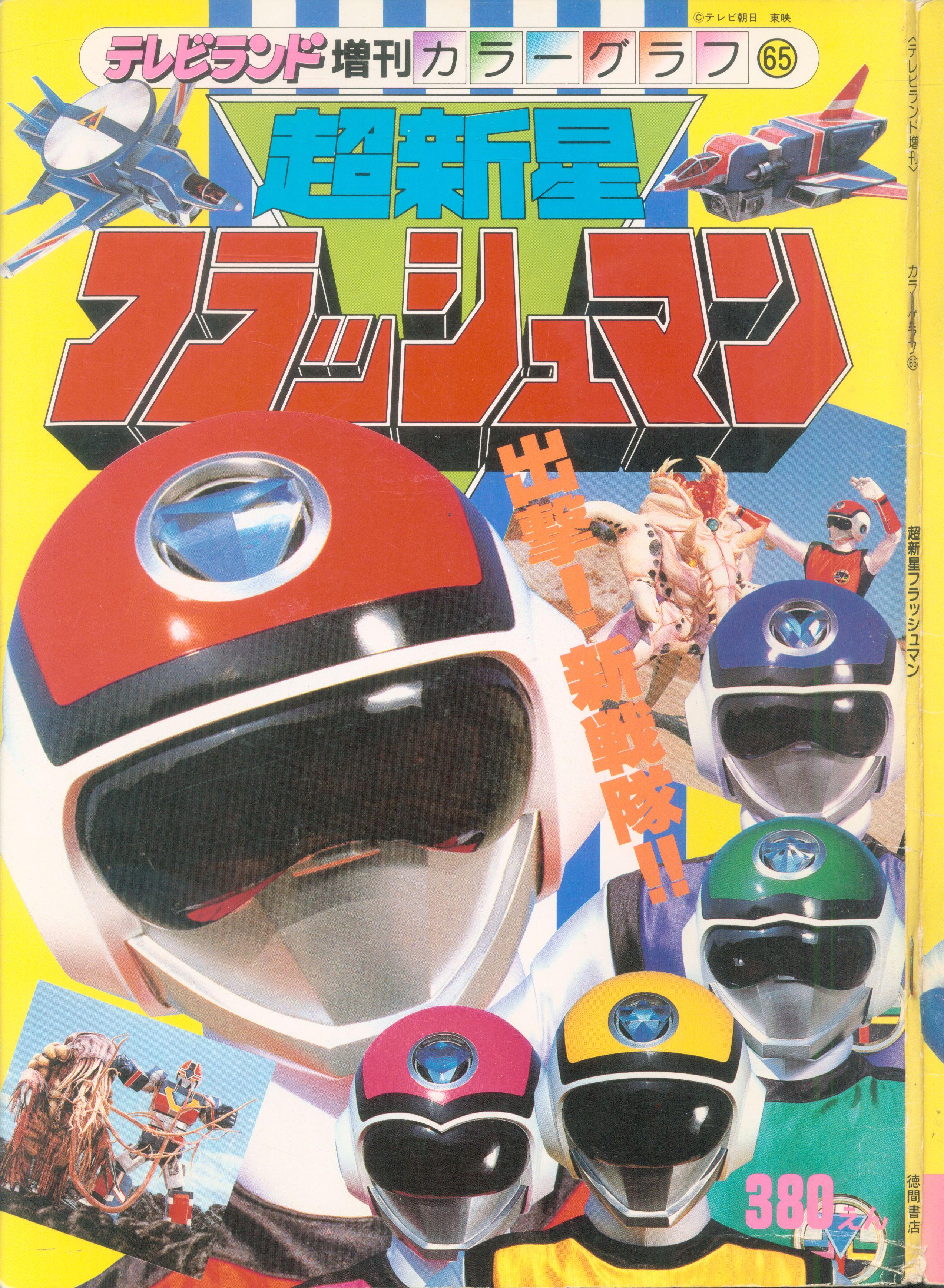 徳間書店 テレビランド増刊カラーグラフ 『超新星フラッシュマン 65』