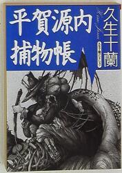 朝日文芸文庫