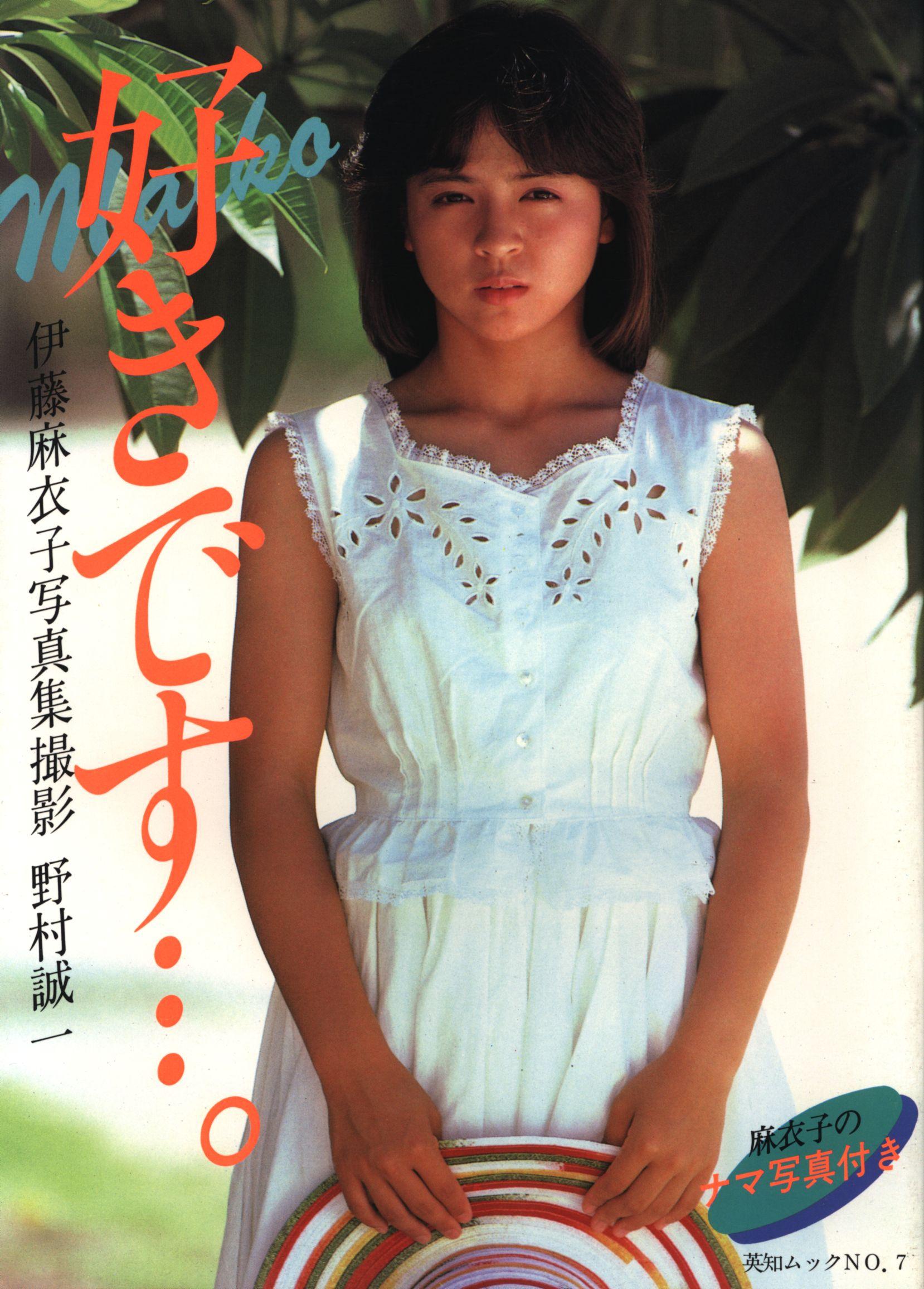 伊藤麻衣子 好きです…。(生写真付)
