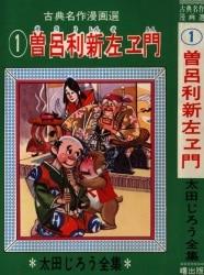 Akebono-Comics/太田じろう古典名作漫画選