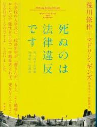 荒川修作/マドリン・ギンズ
