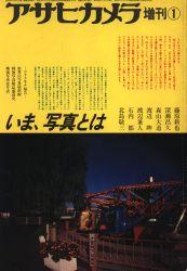 アサヒカメラ 1983年1月 増刊号
