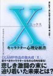 青木幸子/X解析委員会