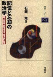 明石ライブラリー 23