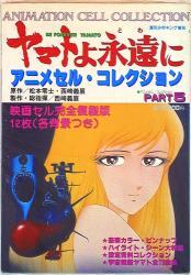 アニメセルコレクション少年キング増刊 PT5