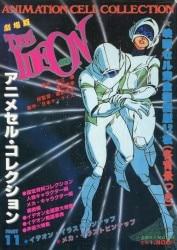 アニメセルコレクション少年キング増刊 PT11